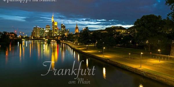 Франкфурт на Майне. Frankfurt am Main.