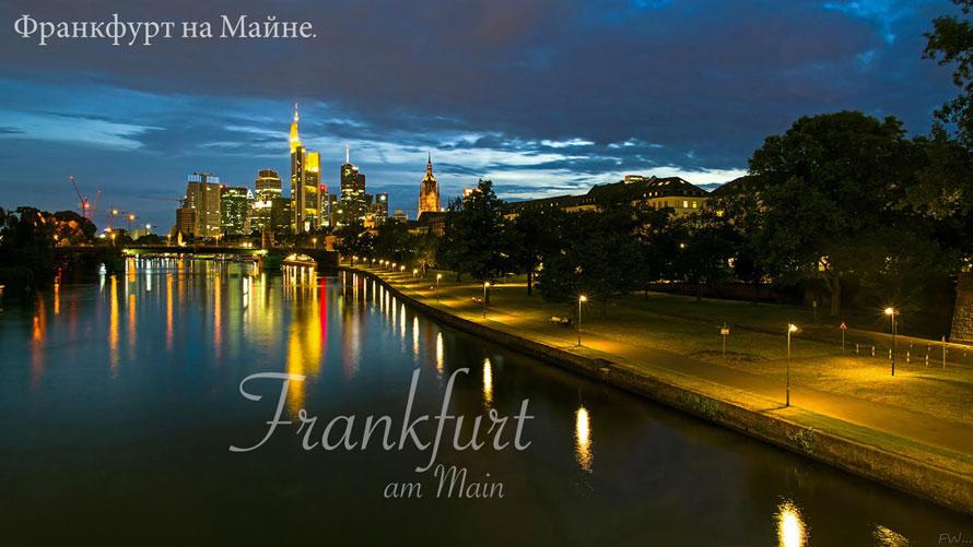 Frankfurt am Main Beitragsbild | Франкфурт на Майне.