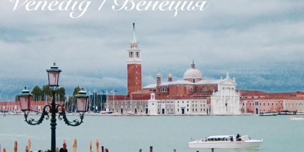 Venedig | Венеция