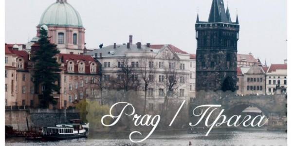 Prag | Прага