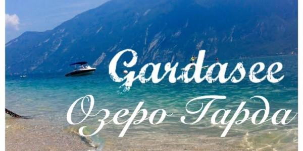 Gardasee | Озеро Гарда, Италия
